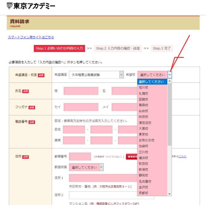 東京アカデミーの資料請求申込書 各校舎