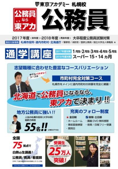 東京アカデミーの公務員採用試験対策講座パンフレット