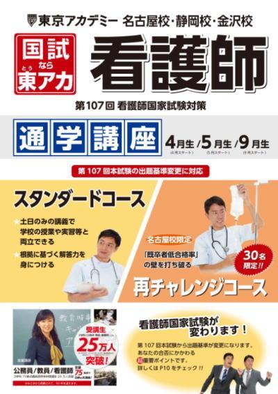 東京アカデミーの看護師国家試験対策講座パンフレット