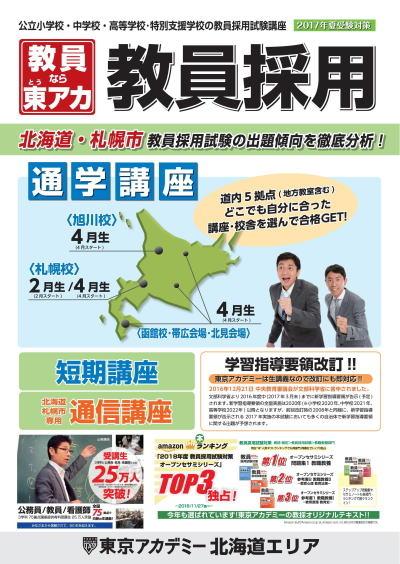 東京アカデミーの教員採用試験対策講座パンフレット