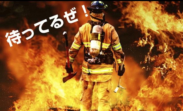 消防士になる