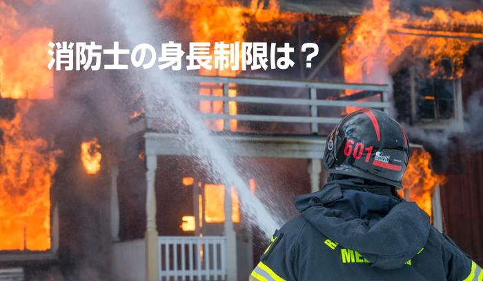 消防士の身長制限