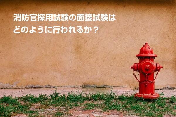 消防士 条件