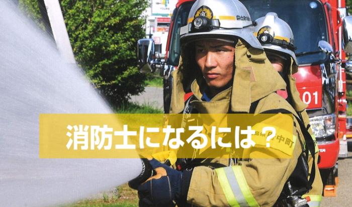 消防士になるには