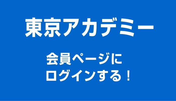 東京アカデミーにログインする
