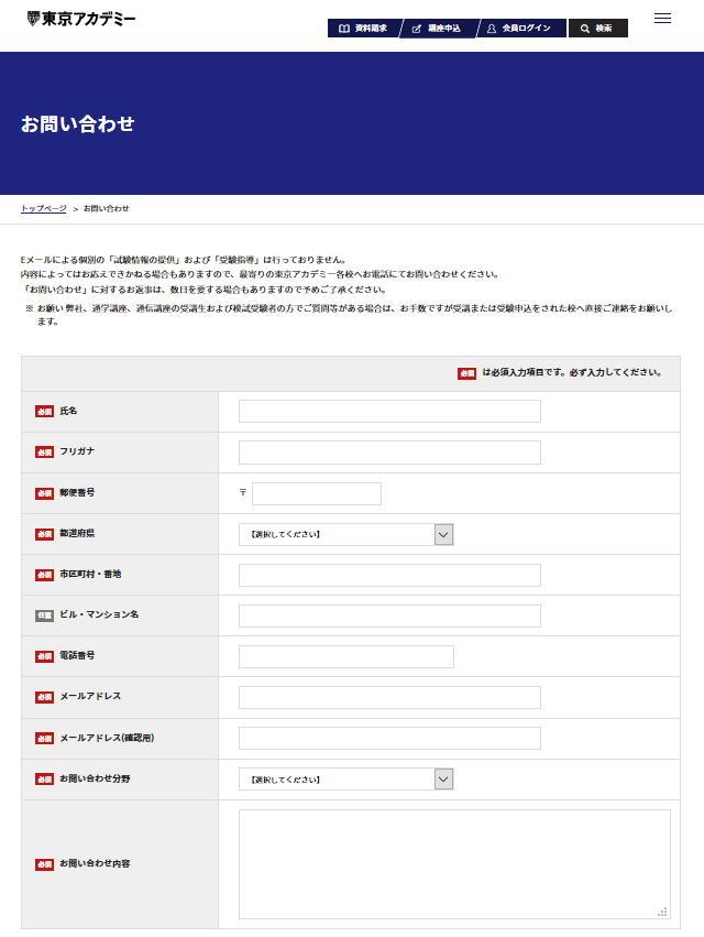東京アカデミーお問い合わせのページ