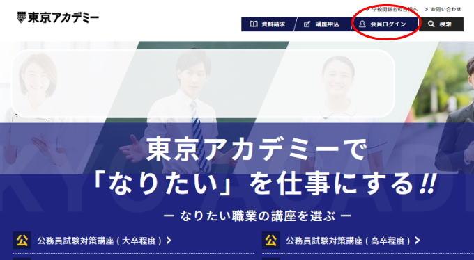 東京アカデミーの会員ログインのボタン