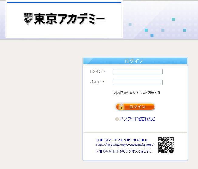 東京アカデミー ログインページ