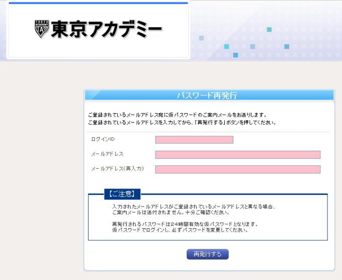 東京アカデミーのパスワード再発行ページ