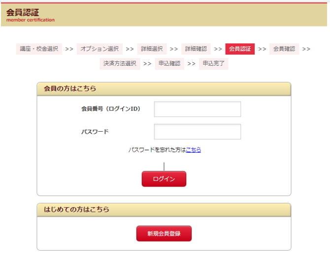 会員認証の画面