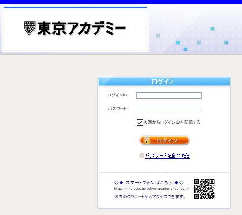 東京アカデミーログイン画面