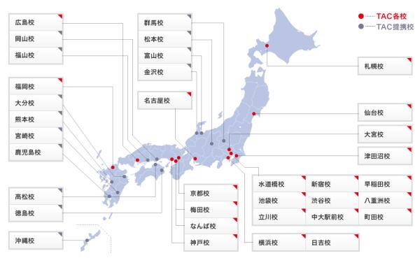 TAC 全国の校校舎地図