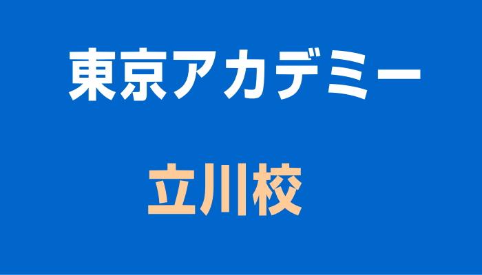東京アカデミーの立川校