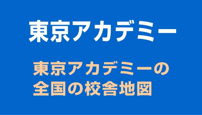 東京アカデミーの全国の校舎地図