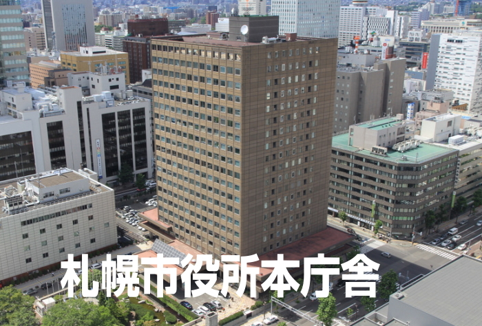 札幌市庁舎