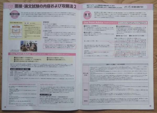 面接論文試験の内容および攻略法2