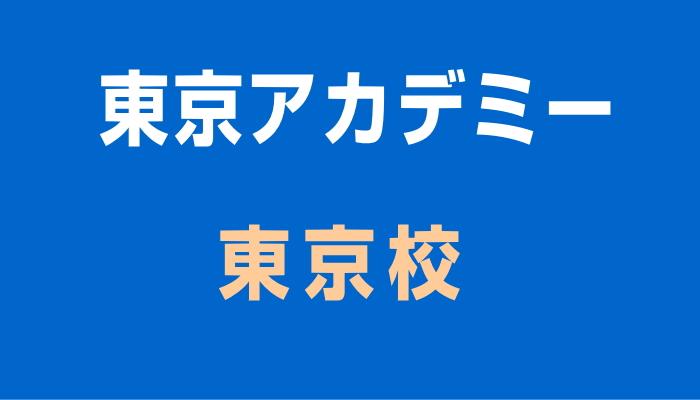 東京アカデミー 東京校