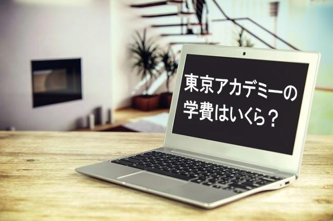 東京アカデミーの学費