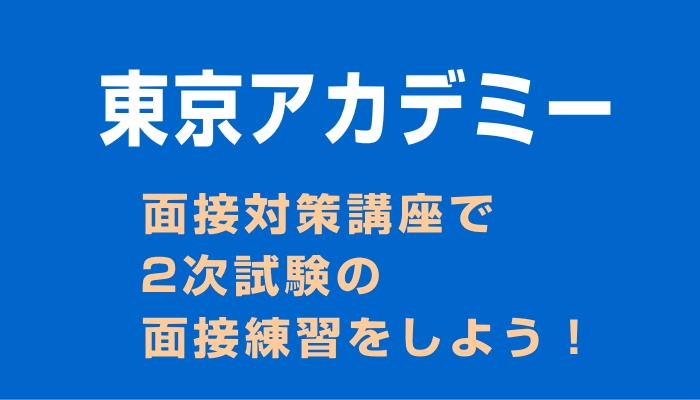 東京アカデミー 面接対策
