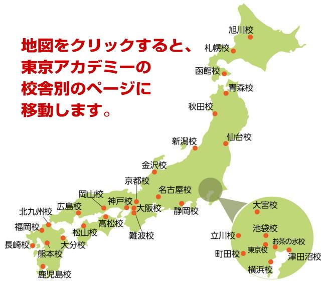 東京アカデミー 全国校舎地図