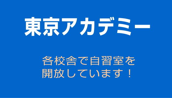 東京アカデミーの自習室
