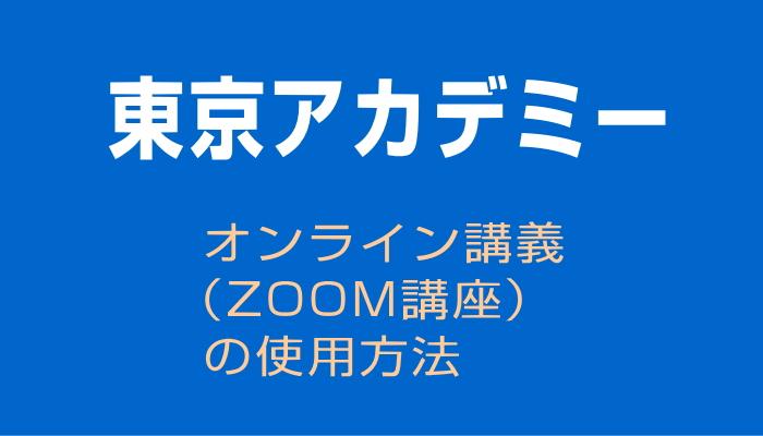 Zoomの使用方法