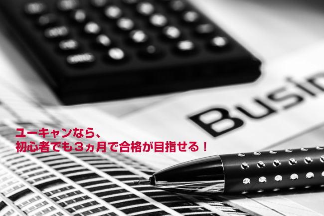 ユーキャンの簿記3級講座