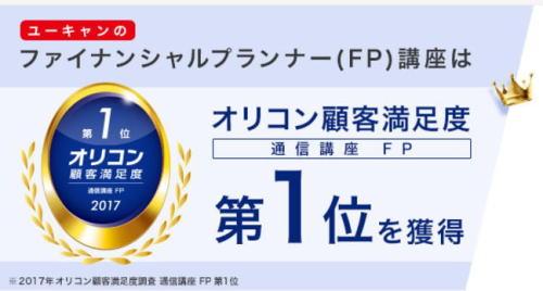 ユーキャンのFP講座 オリコン顧客満足度第1位