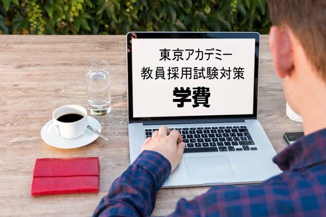 東京アカデミー教員採用試験対策の学費