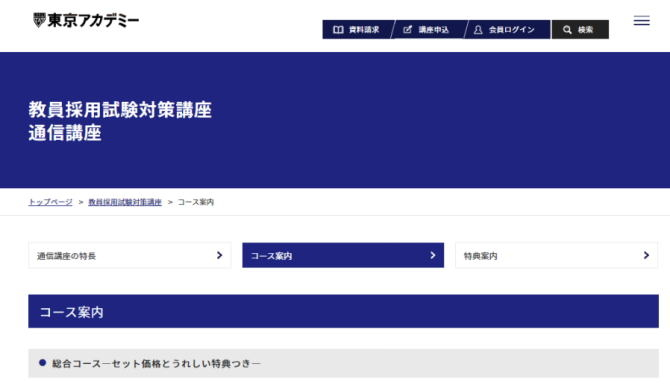 東京アカデミー教員採用試験通信講座