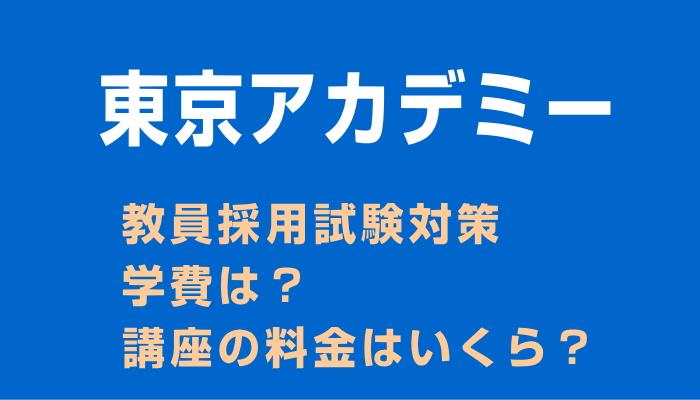 東京アカデミー教員採用試験