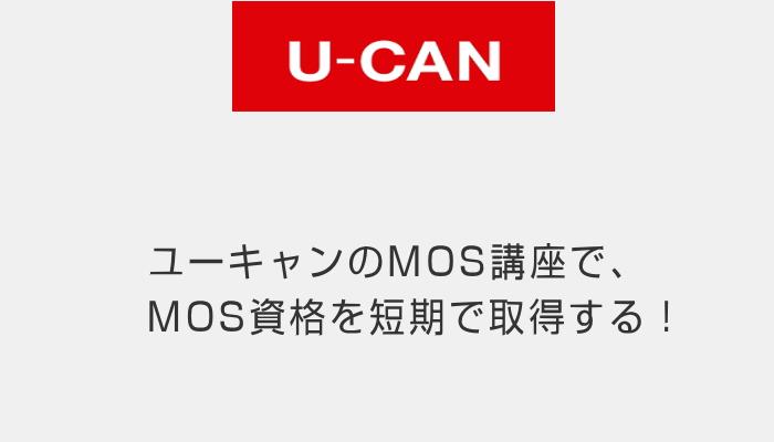 ユーキャンのMOS講座